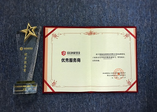 """富润科技荣获2016顺德电商金星奖,被评为""""2016年度优秀服务商"""""""