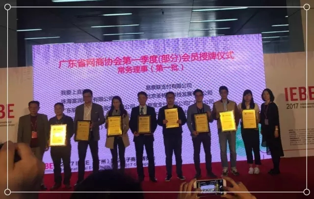 富润科技荣任广东省网商协会常务理事单位
