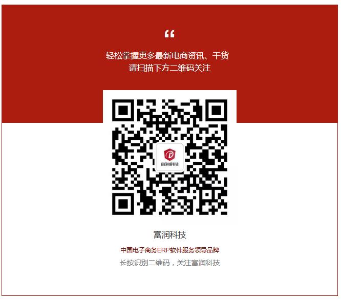 珠海富润科技——胜途跨境电商ERP全新网站上线