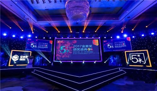 """富润科技荣膺2017金麦奖""""最佳技术服务奖"""""""
