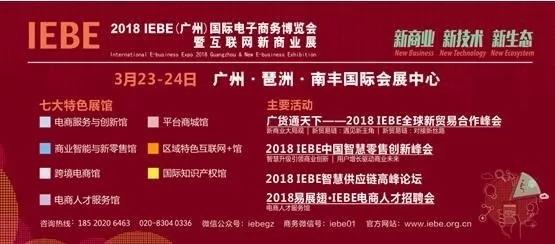 """富润科技出席2018 IEBE,斩获""""连续五年值得信赖的电商技术解决服务机构""""奖"""
