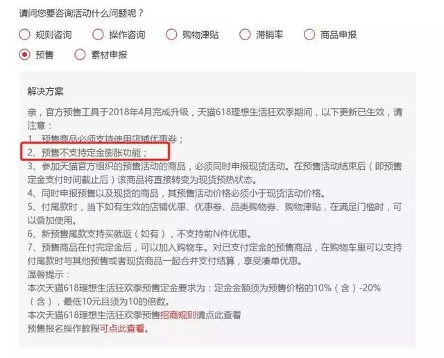 富润ERP提醒:天猫618有颠覆性改变!