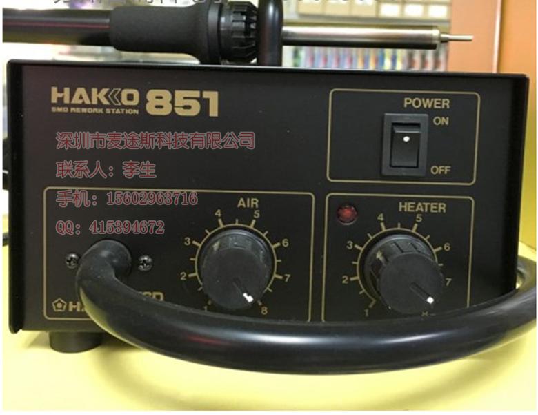 851热风枪