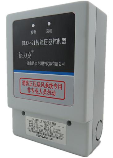DLK4521消防楼梯压差传感器