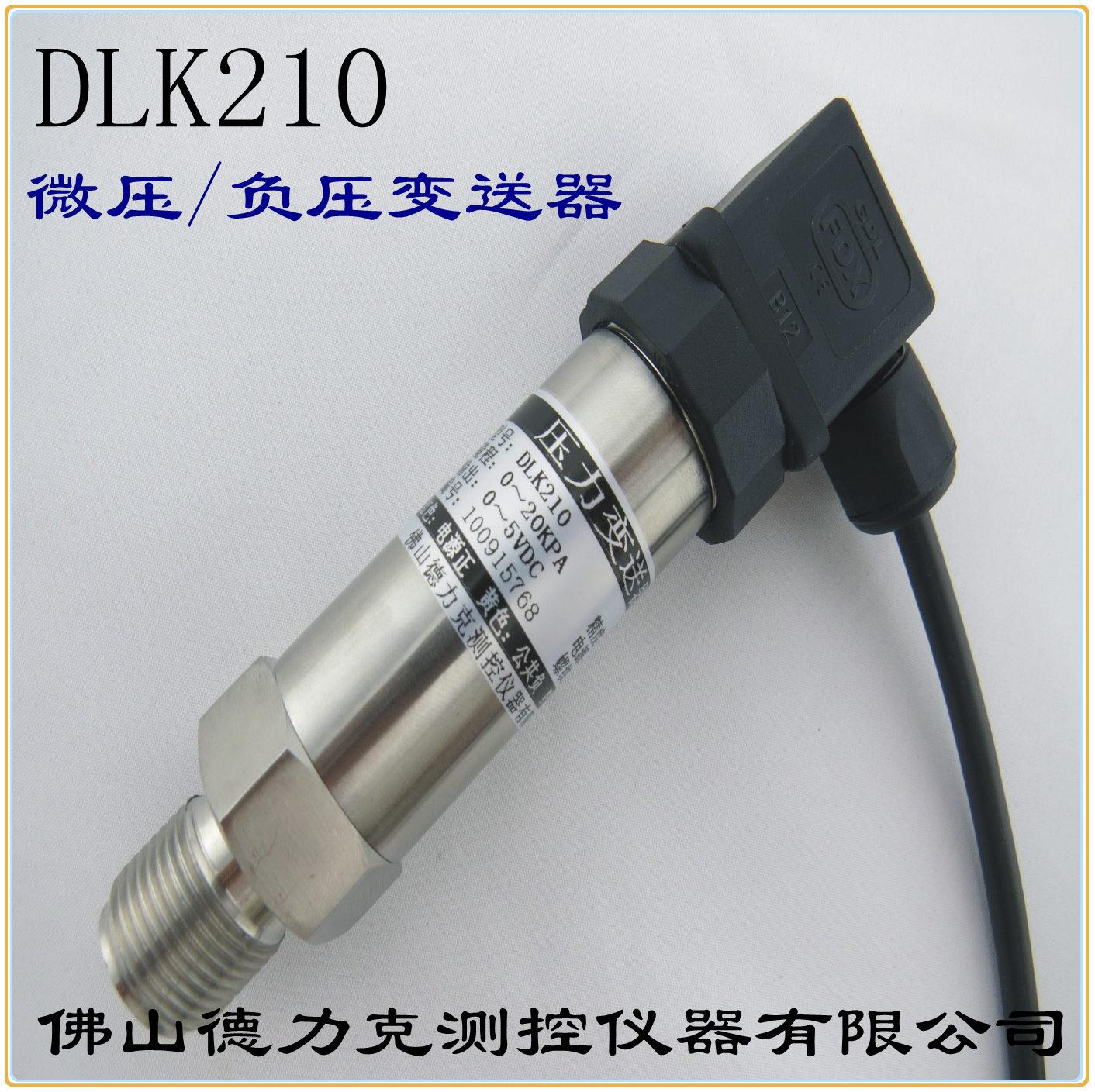 风压负压变送器DLK210F