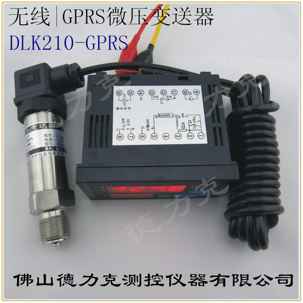 风压负压传感器DLK210F控制图