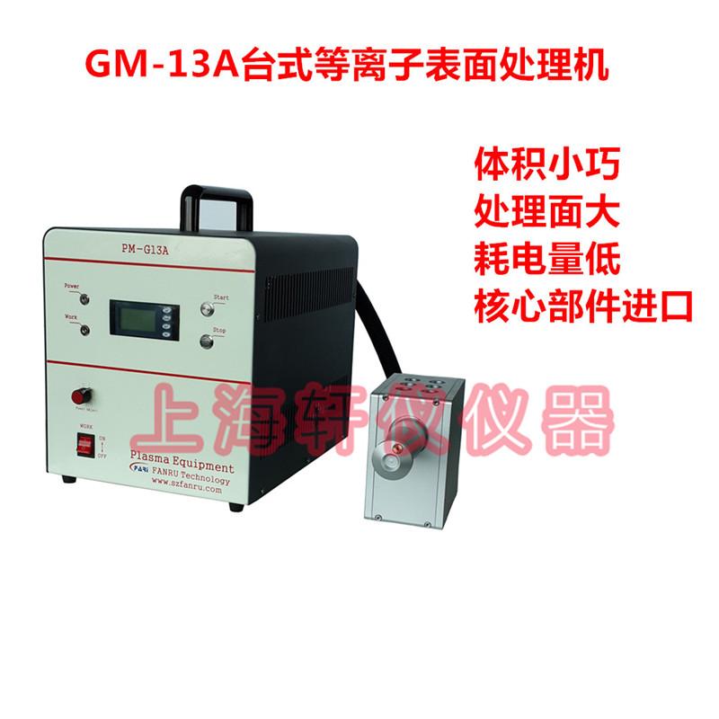 上海松江浸渍纸板常压等离子表面处理机plasma