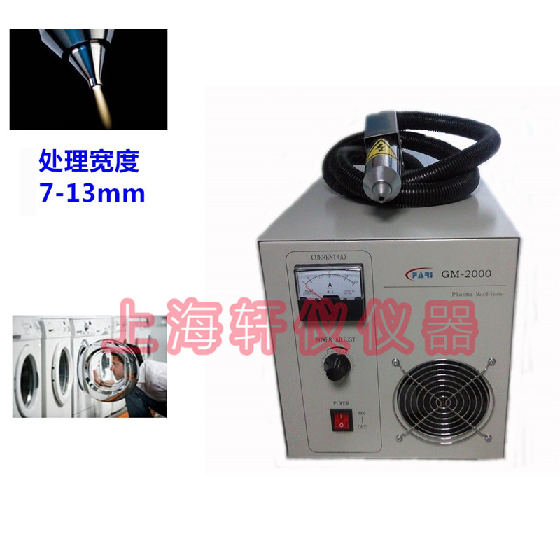 电水壶丝印粘结低温等离子表面处理设备plasma