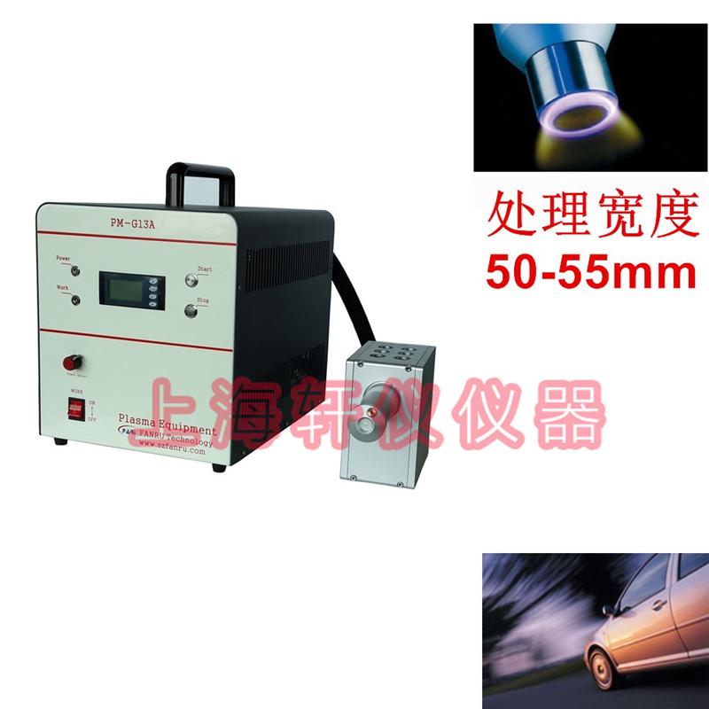 等离子处理器|车灯PP等离子表面处理器plasma