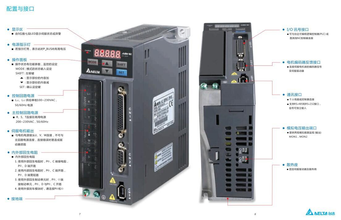 广西台达伺服电机ECMA-E21310RS