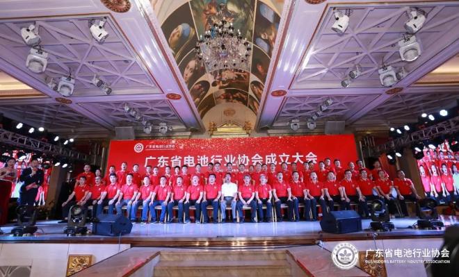 广东省电池行业协会正式成立!