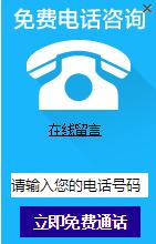 输入手机号免费通话
