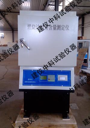 沥青含量分析仪