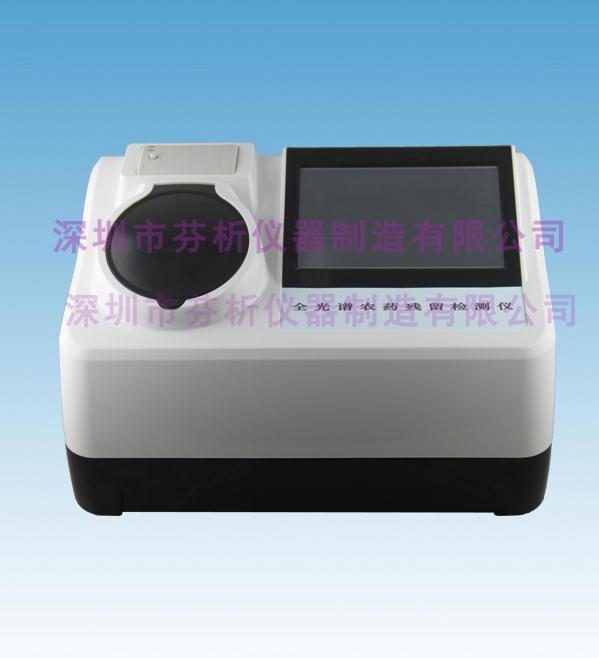 合成色素精密光谱分析仪
