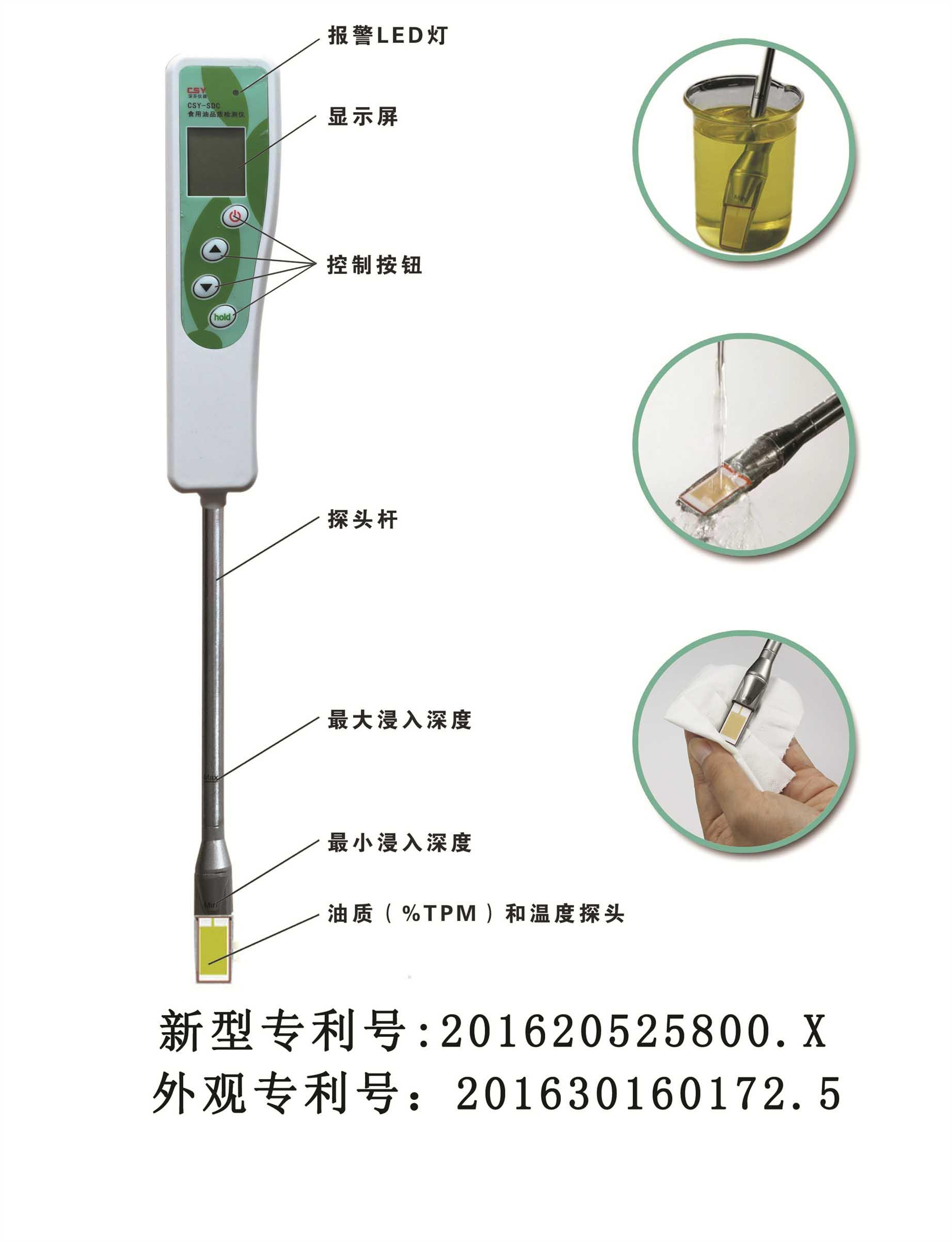食用油配置检测仪