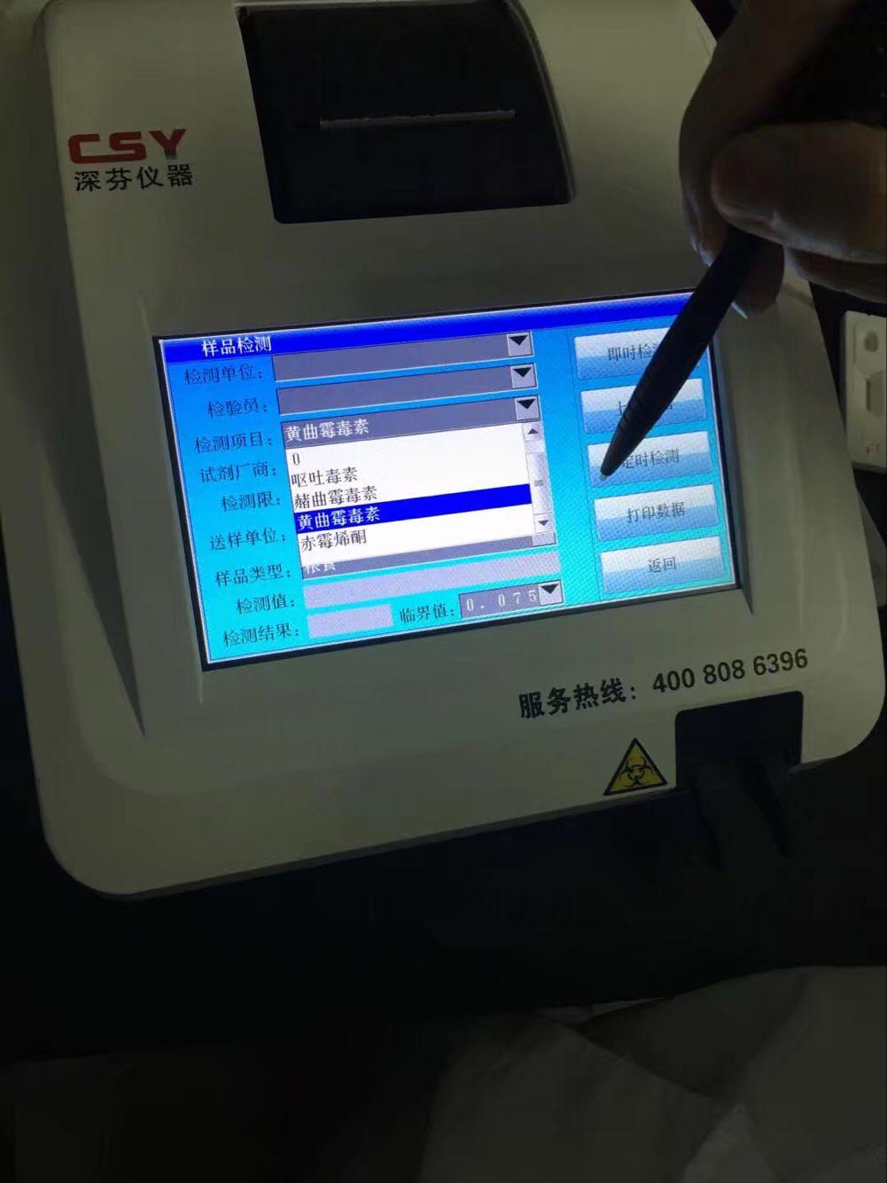 真菌毒素快速检测仪