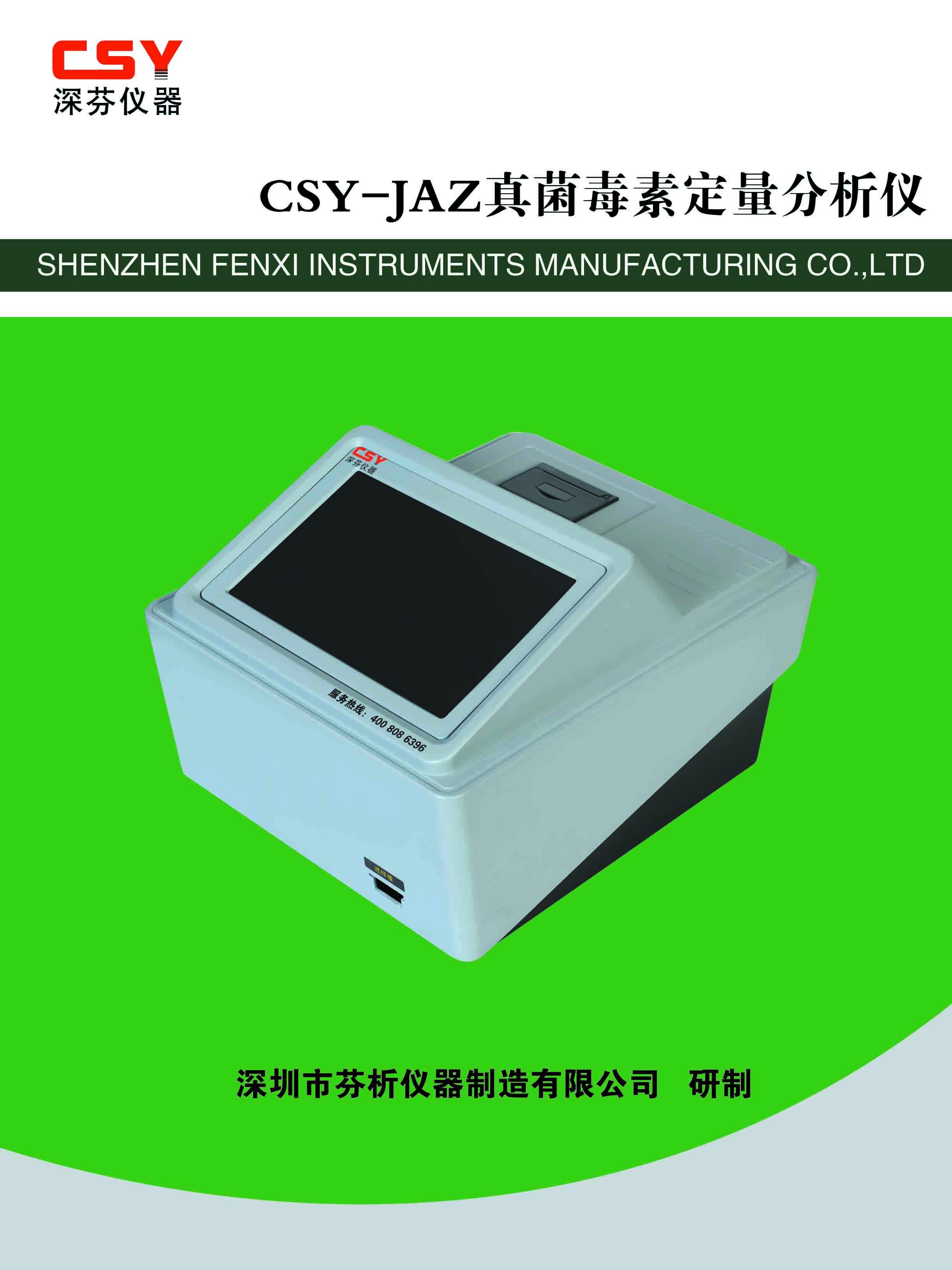 便携式真菌毒素检测仪