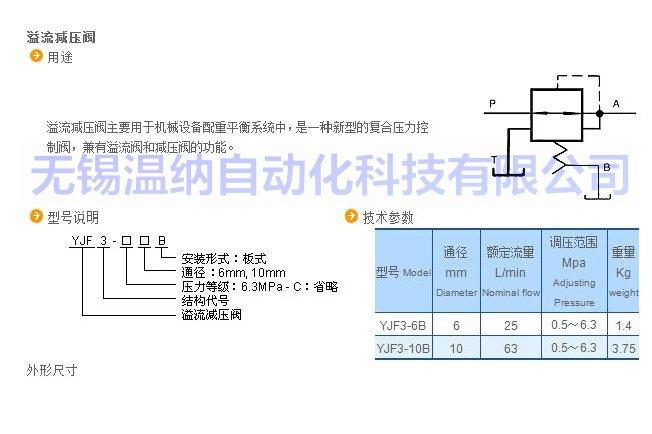 yjf3-c10b溢流减压阀图片