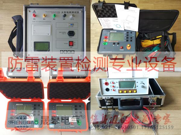 甲、乙级防雷资质检测专业设备清单明细