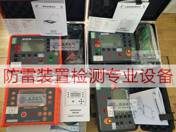 防雷检测仪器设备,防雷装置检测专业设备