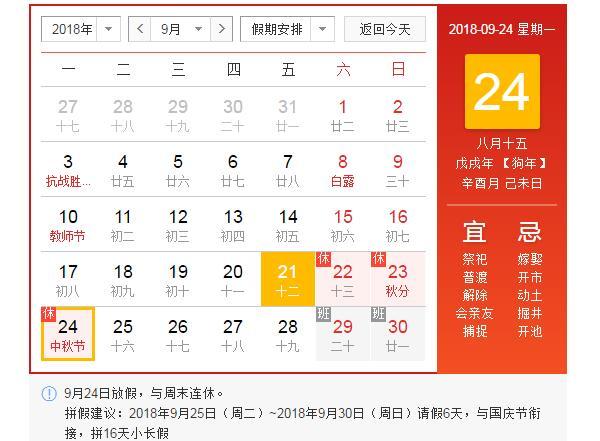 晟皋电气关于2018年中秋节放假安排的公告