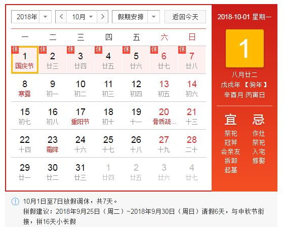 晟皋电气关于2018年国庆节放假安排的通知