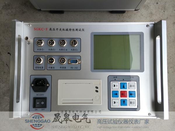 晟皋电气SGKC-F高压开关动特性测试仪