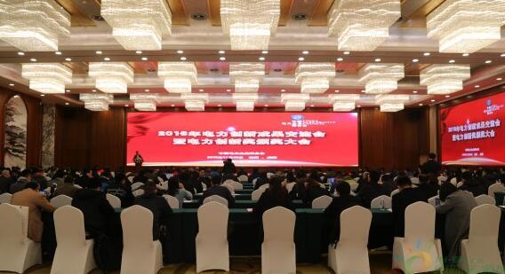 喜讯!上海核工院4项成果获得中国电力创新奖