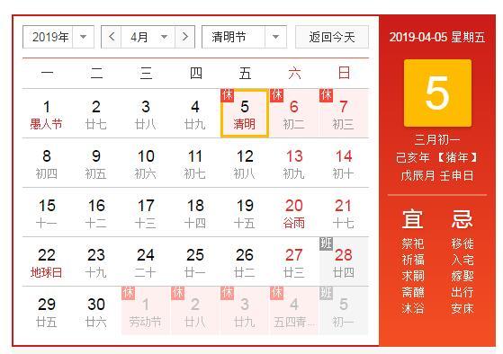 上海晟皋电气关于2019清明放假安排的通知