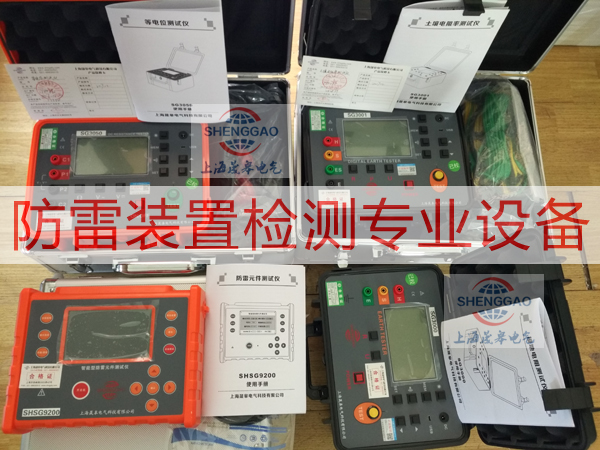 晟皋防雷检测仪器设备_防雷装置检测专业设备