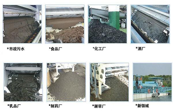 帶式污泥脫水機處理效果