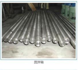 化工攪拌器軸