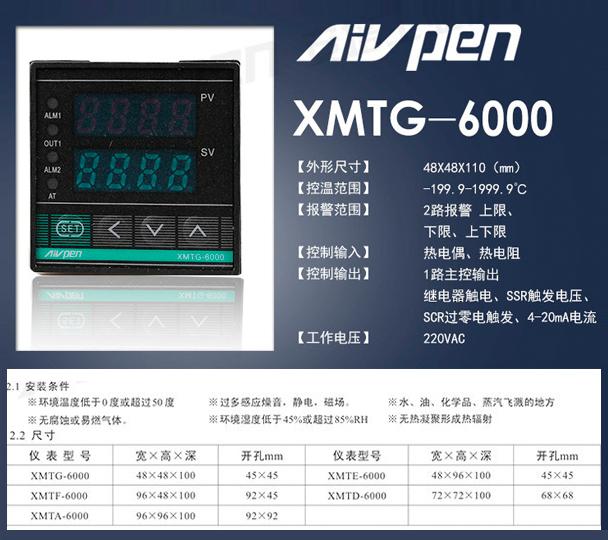 xmtg-6000安培aivpen温控器