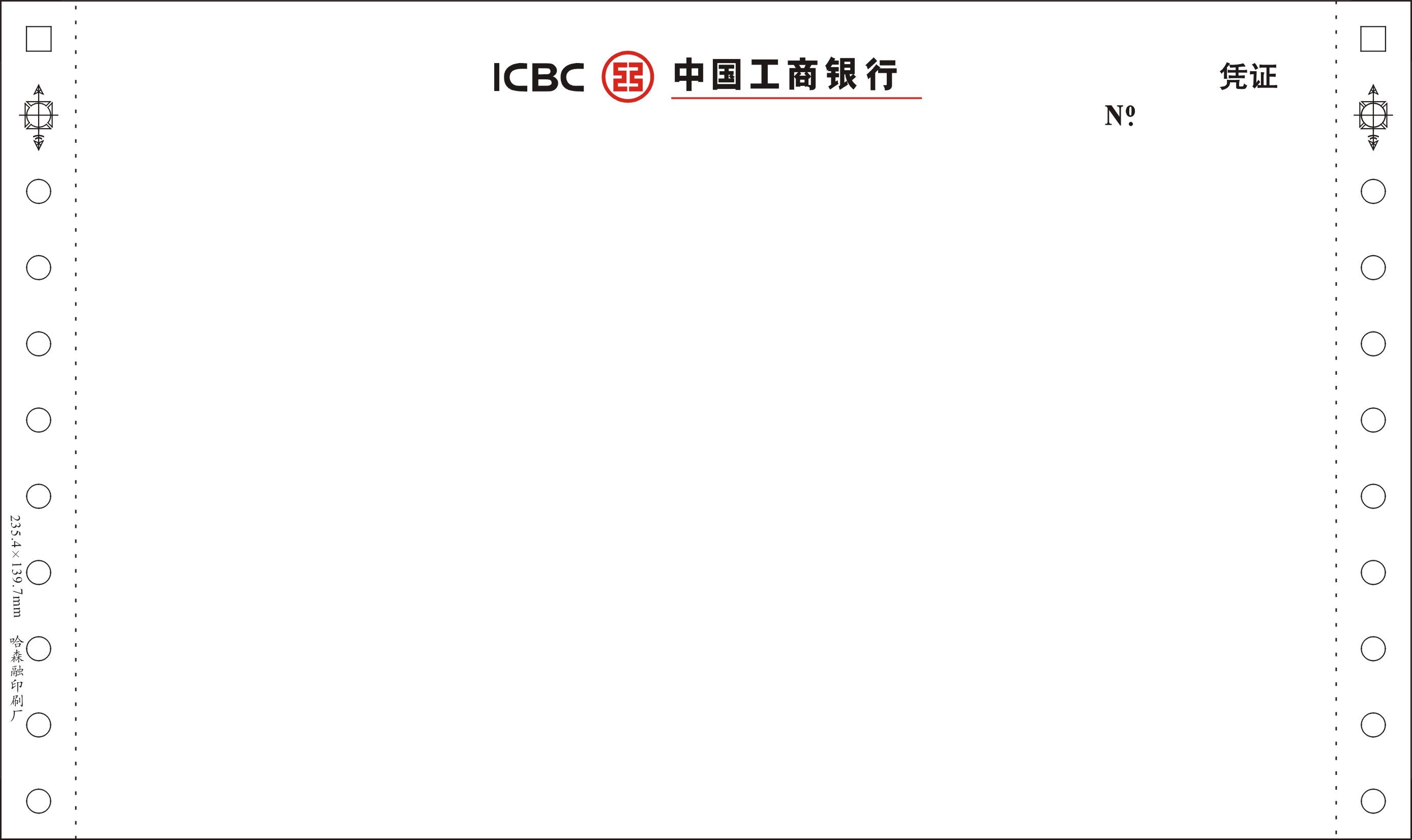 > 银行凭证转账单 会计对账单模板制作   东莞市双旗纸品有限公司专业