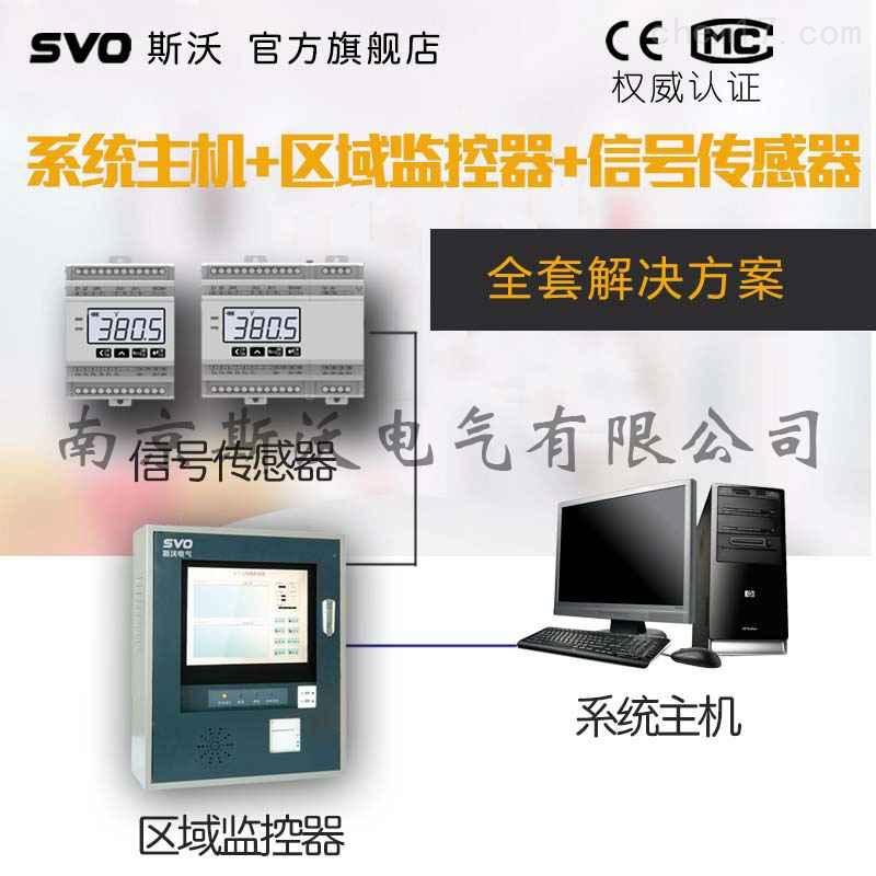v-s v-s 消防设备电源监控主机