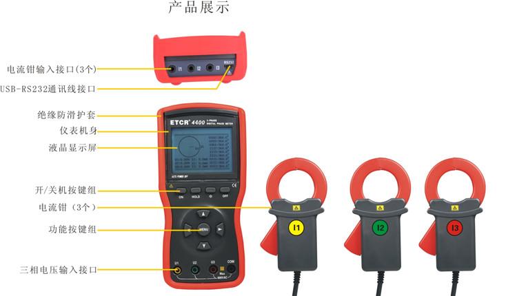 首页 产品目录 仪器仪表 >>>  双钳/三钳相位伏安表 仪表展览网 展馆