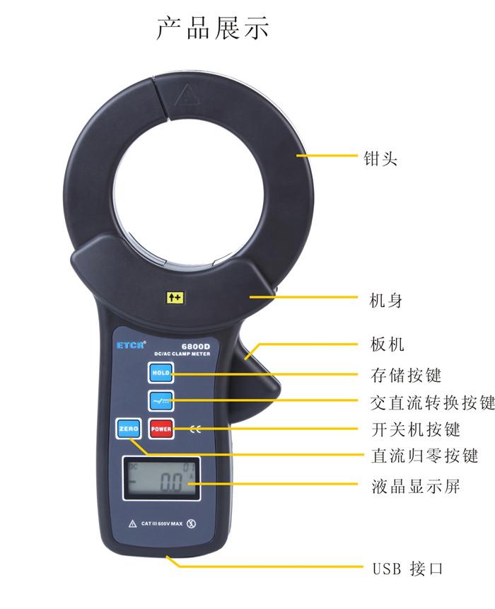 etcr6800d直流/交流钳形电流表