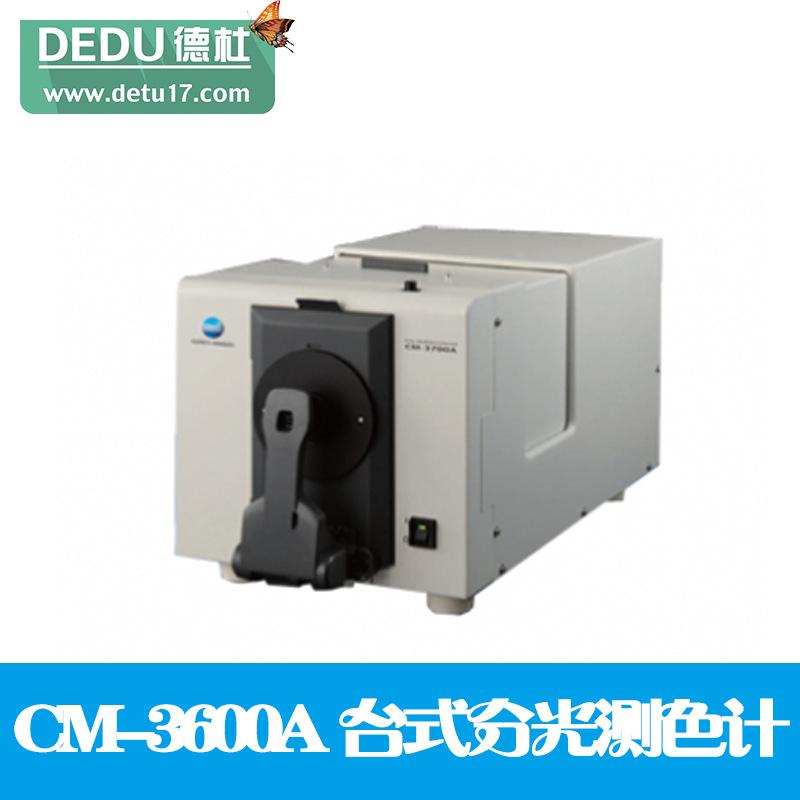 日本柯尼卡美能达CM-3600A台式分光测色计  测色仪