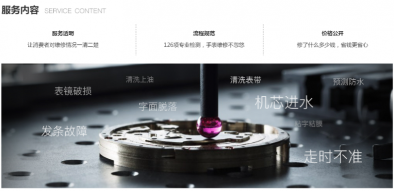 北京百达翡丽手表保养点 维修售后