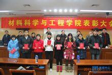 南京工业大学材料科学与工程学院