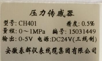 CH401标签