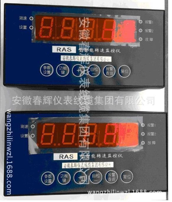 智能轉速監視儀RAS