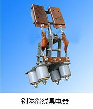 JGH-110/400A刚体滑触线和低阻抗滑触线