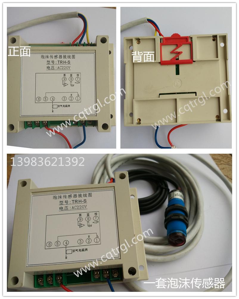 TRH-S红外线泡沫传感器