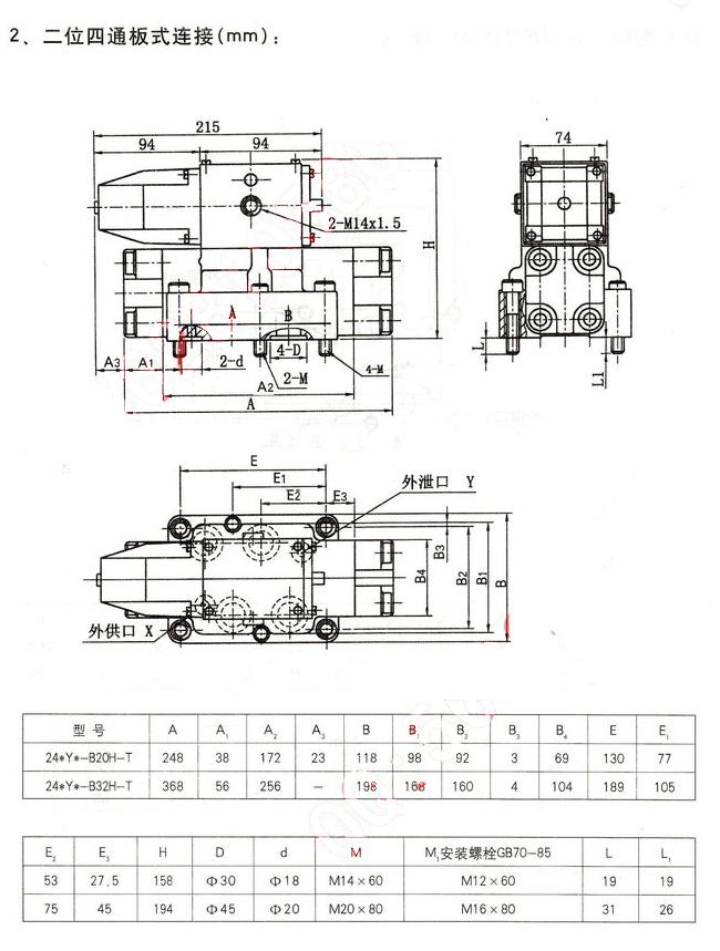 厂家直销 34eym-f16b-zz电液换向阀