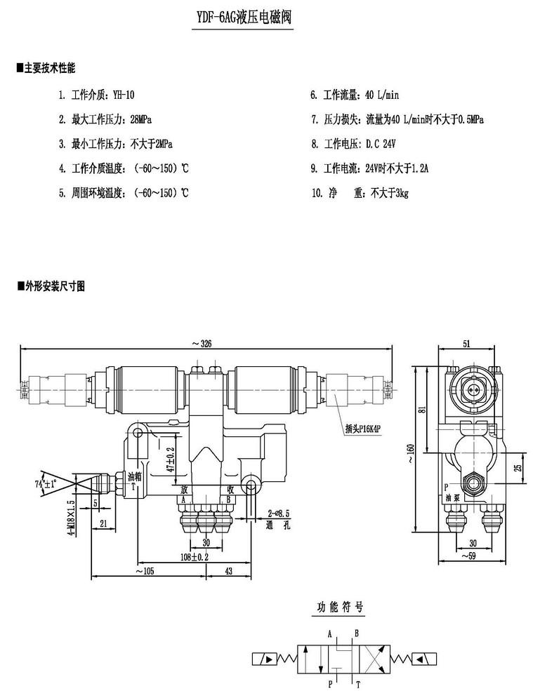 四路24v液压电磁阀电路图