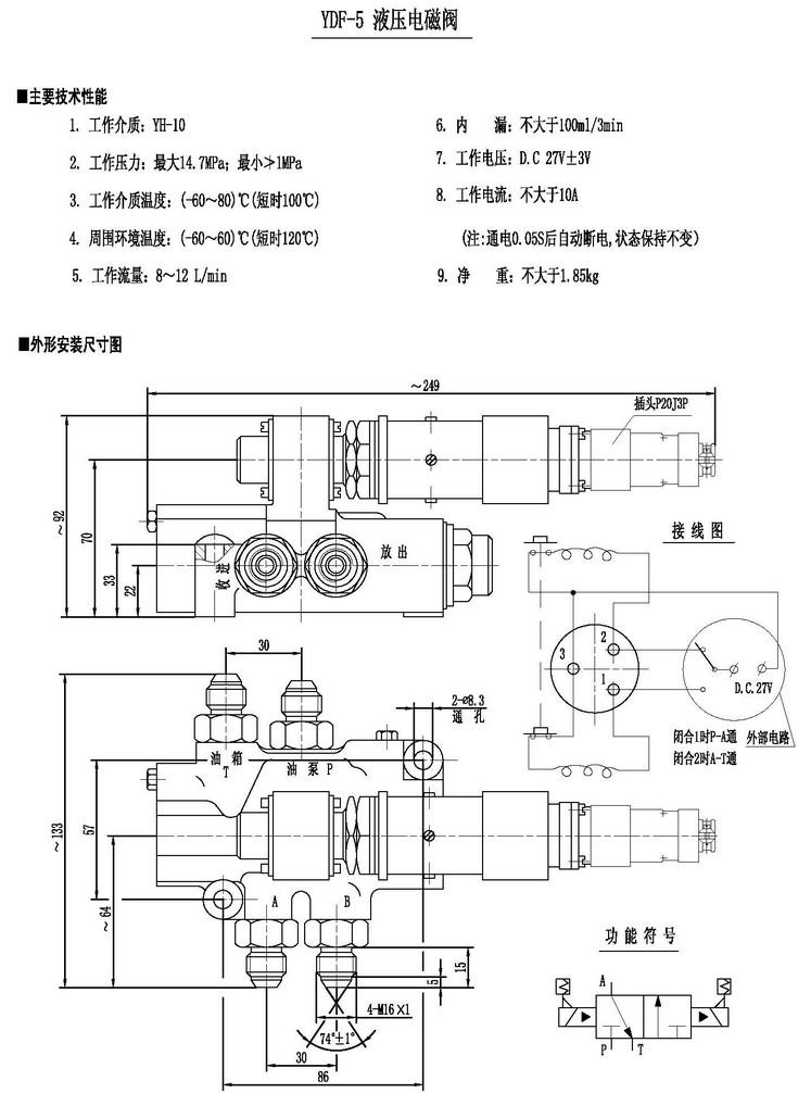 ydf-5,液压电磁阀图片