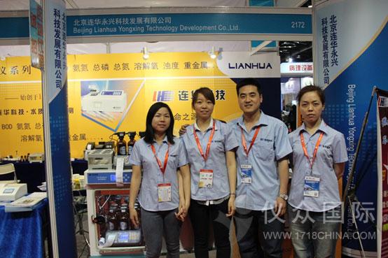 连华科技:走精品路线,争做水质检测与环境检测行业专家