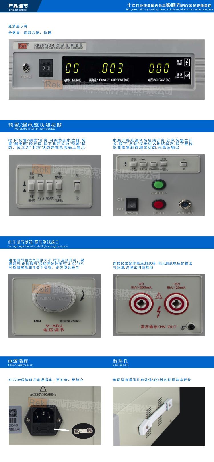 rek美瑞克数显交直流耐压测试仪 rk2672dm 200ma泄漏电流
