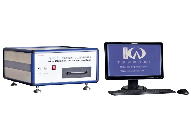 YG902C防紫外線透過及防曬保護測試儀
